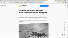 Армагеддонская битва - похороны 600-летней империи