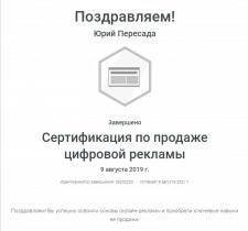 Сертификат Цифровая реклама