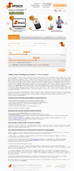 Сайт по кредитам