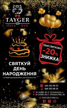 Плакат-афиша