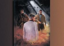 Обложка к книге