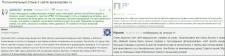 Написание и размещение отзывов для сайта