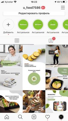 Создание рекламных креативов для Инстаграм