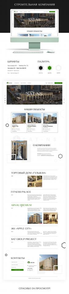Дизайн главной страницы для строительной компании