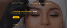 Редизайн студии перманентного макияжа в тильде