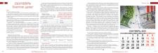Йога-календарь 2021, дизайн и верстка 26 стр.А4
