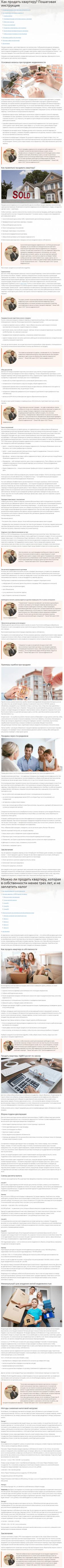 НЕДВИЖИМОСТЬ | Школа недвижимости