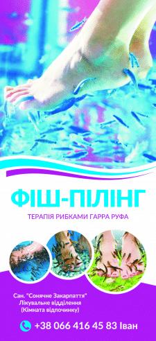 Листовка ДЛ для ФІШ-ПІЛІНГ