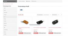 Наполнение интернет-магазина ключниц