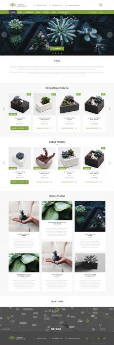 Дизайн для интернет-магазина «Садовая мастерская»