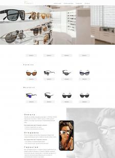 Продающий Landing для бренда солнцезащитных очков