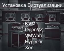 Настройка виртуализации