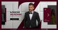 Дизайн сайта для компании ведущих мероприятий