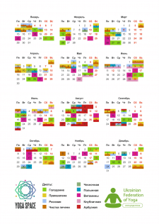 календарик для людей, которые занимаются йогой