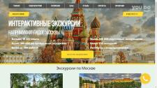 Интерактивные экскурсии по Москве