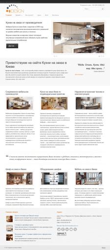 Кухни на заказ -  сайт на Wordpress