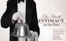 Дизайн обложки для кулинарной книги
