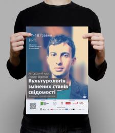 Плакат для воркшопу в Києві