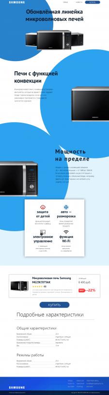 Промо страница микроволновой печи samsung