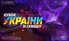 """Баннер """"Кубок України зі сквошу"""""""