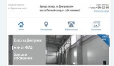Сайт складских помещений
