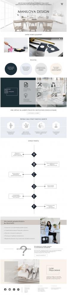 Сайт для дизайнера интерьера Manilova