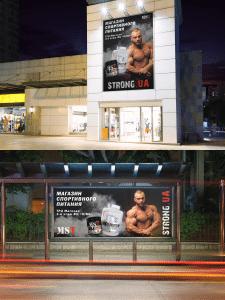 Наружная реклама для магазина спортивного питания