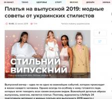Платья на выпускной 2019: модные советы стилистов