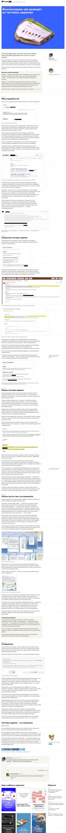 Статья в Тинькоф-Журнал: Мошенничество на фрилансе