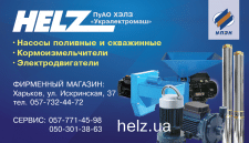 Визитка для магазина Helz