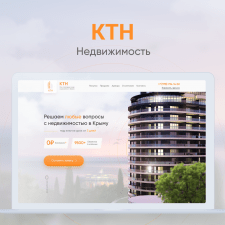 КТН недвижимость (Дизайн + верстка)