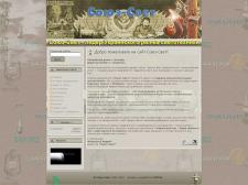 Сайт ведущей компании