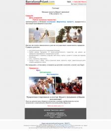 Рассылка - праздники, свадьбы в Барселоне