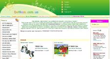 Cайт Совместных покупок детских игрушек для родителей