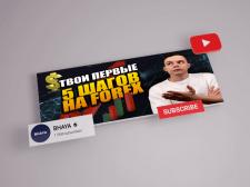 Превью для видео на Youtube
