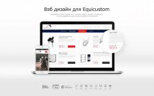 Вэб дизайн для Еquicustom