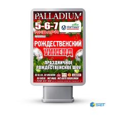 "Ситилайт  ночной клуб ""Палладиум"" № 19"