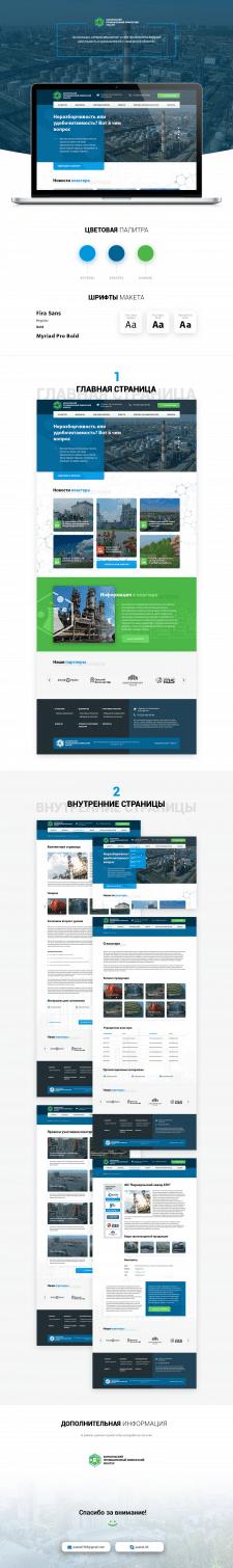 Дизайн сайта БПХК