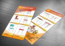 Листовка для мебельного магазина 2