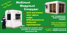 Флайер - охранные кабинки