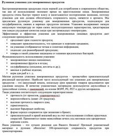 """ТЕКСТ РЕКОРДСМЕН """"Рулонная упаковка..."""""""