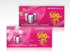 Подарочные купоны на покупку парфумерии
