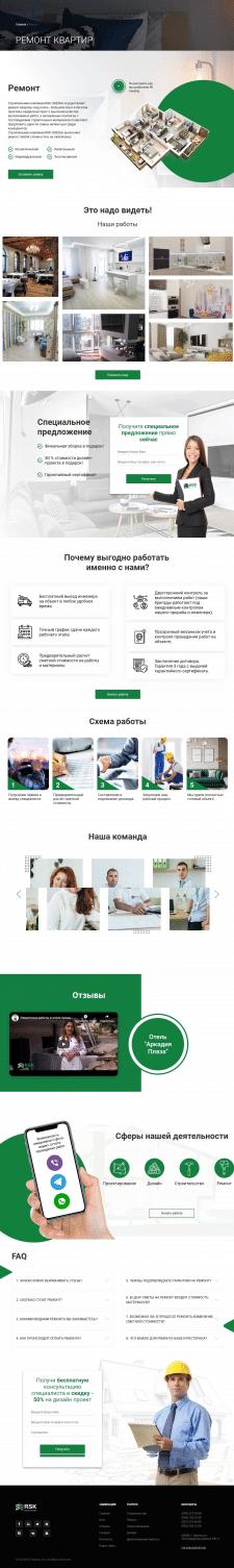 Разработка страниц для сайта rsk.odessa.ua