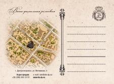 Имиджевая открытка сторона-B