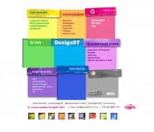 Дизайн сайта (DesignST)