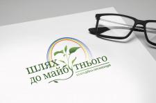 Лого. Шлях до майбутнього