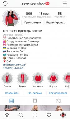 Instagram: Магазин женской одежды
