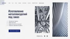 Дизайн первого экрана для сайта