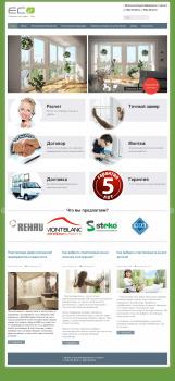 Сайт фирмы производящей окна