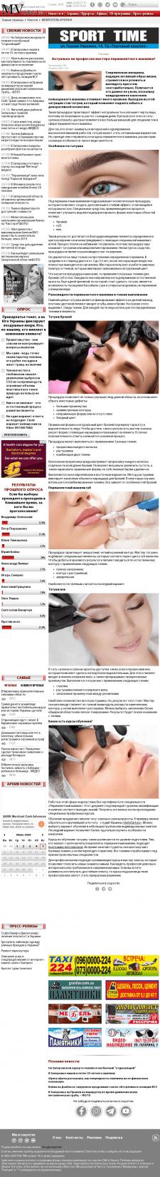 Актуальна ли профессия мастера перманентного макия